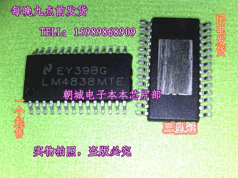 Foot LM4838MTE two sides