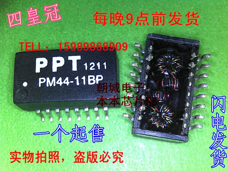 PPT PM44-11BP SOP-16