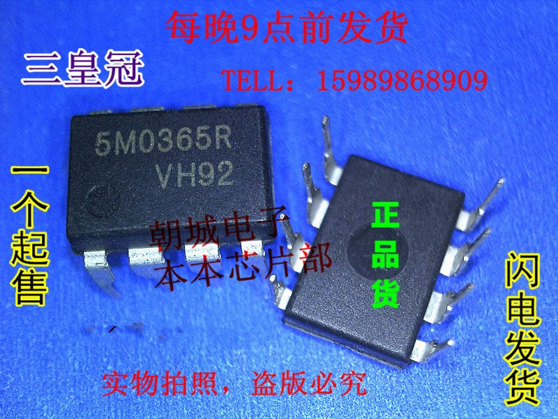 5M0365R TO-220F and insert two kinds enclose
