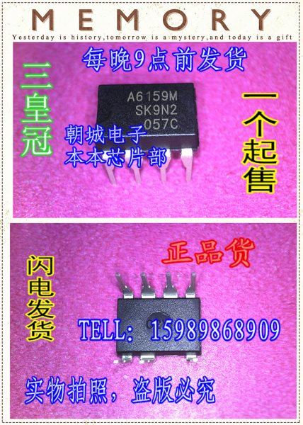 A6159M A6159 inserted 7 feet enclose two kinds with 8 feet