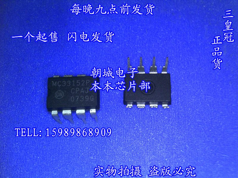 Driver double MOSFET MC33152P DIP-8 high speed IC insert