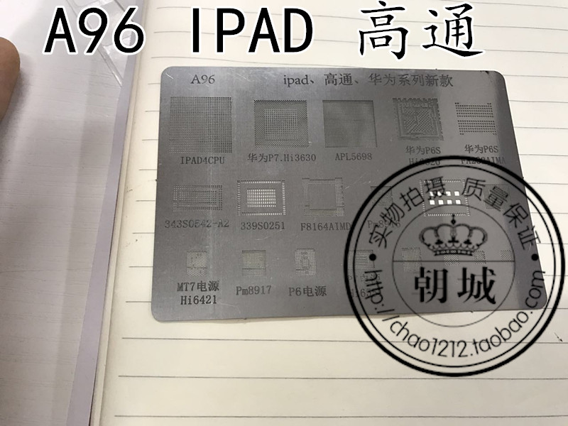 A96 IPAD Gao Tonghua net steel complete set series new fund one