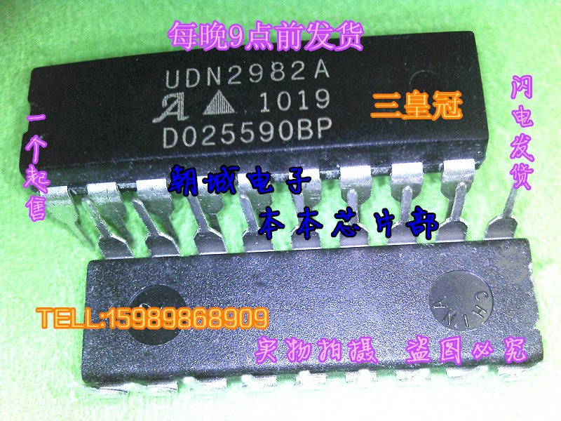 UDN2982A DIP-18 insert
