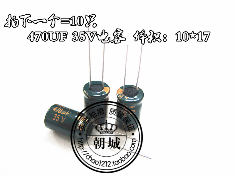 470UF35V advocate board bulk commonly used capacitance: 10*17 10
