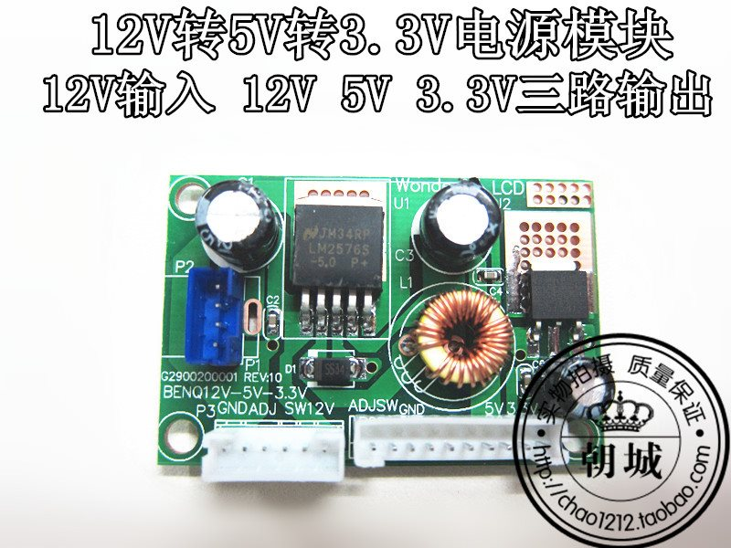 12V turns 5V turns 3.3V power source board 12V turns 5V power source board 12V turns 3.3V LCD general fittings