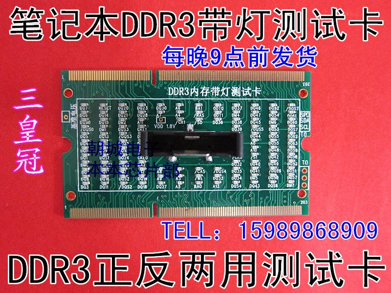 Positive and negative of 2013 DDR3 of memory of new fund jotter block amphibious instrument to the amphibious test that bring the light