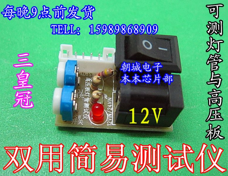 Exceed tube of instrument of small tube tall layering to be in a poor light instrument LED illumes tool 4 yuan