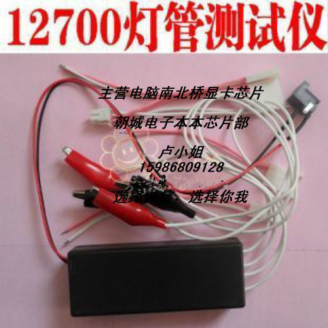Develop face town: Instrument of tube of screen of LM-12700A liquid crystal nods tube tool to be able to choose screen of 32 inches of liquid crystal