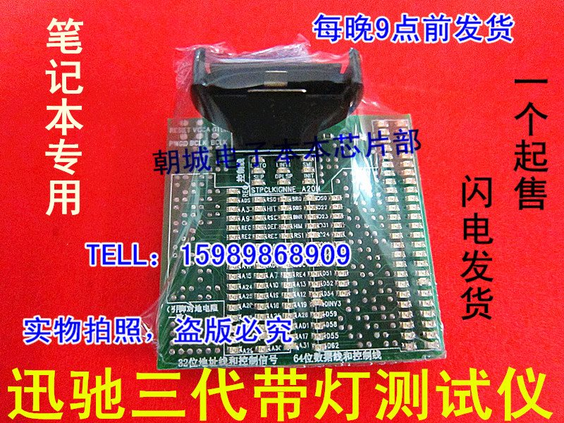 Jotter 3 acting fast gallop 945 chip set uses instrument of lamp of belt of false laden CPU 26 yuan