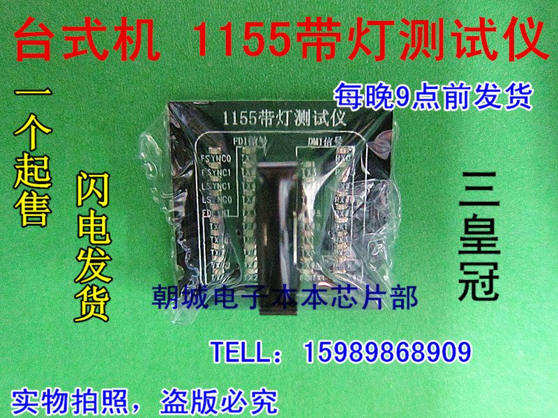 I5 I7 of instrument of lamp of belt of 1155 CPU of instrument of 1155 belts lamp checks latest edition 1155