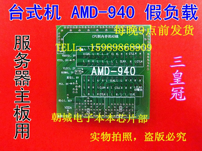 False load of plane of table of AMD-940 of false load of newest money 940CPU replaces Chinese edition true CPU test is used