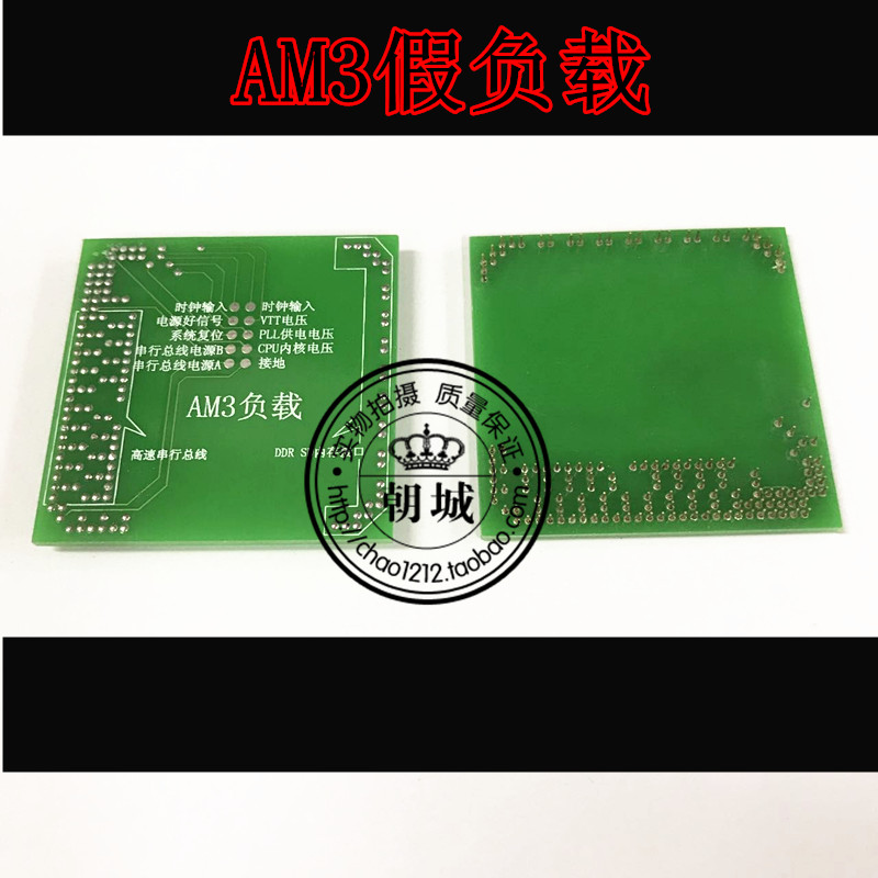 Holiday of AM3 CPU of false load of table machine ADM AM3 is laden advocate board maintain a tool 6 yuan