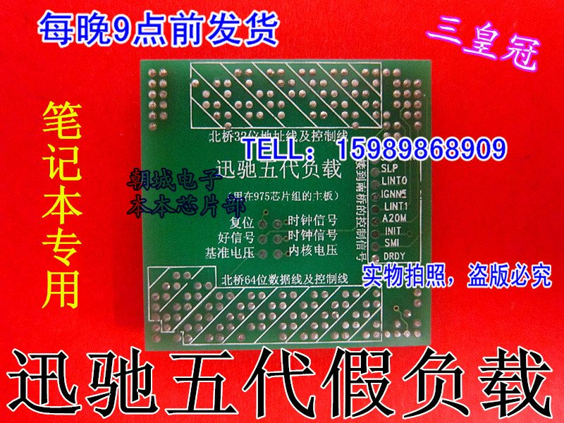 Fast of jotter the Five Dynasties gallop CPU false load applies to jotter of 975 structural frame advocate board 6 yuan