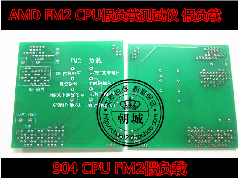 Holiday of 904 CPU FM2 of false load of instrument of false load of AMD FM2 CPU is laden 6 yuan