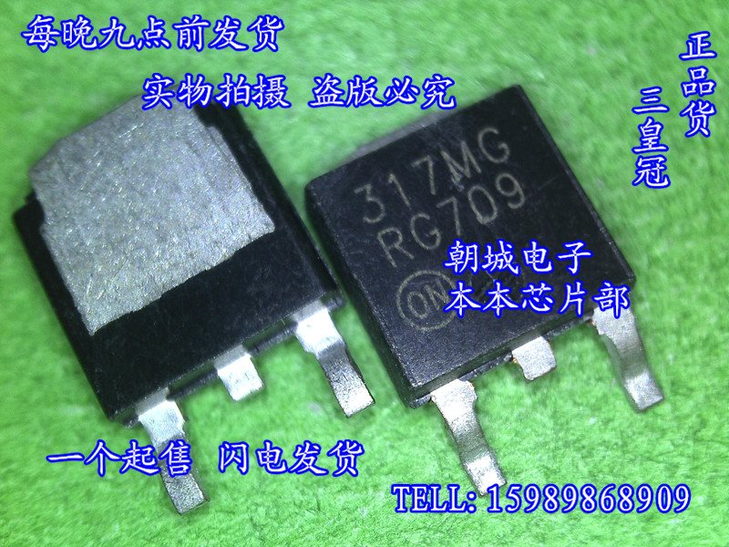 LM317MDT-TR LM317MG 317MG TO-252