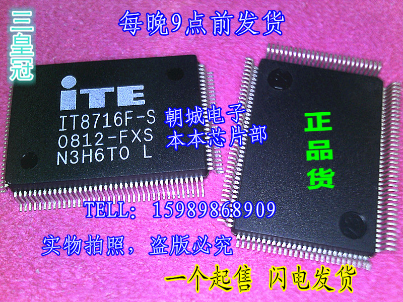 Ability fine only IO mixed with GB IT8716F-S FXS lt do not take GB version all ready