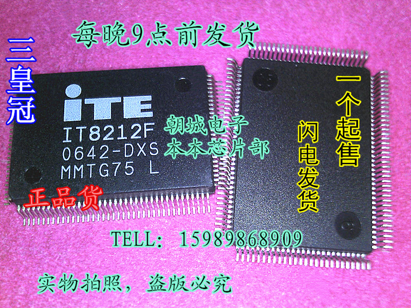 Version ITE IT8212F DXS all ready and