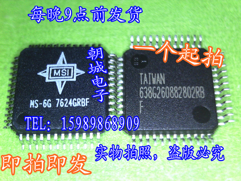 Small bit decipher special chip MS-5G MS-5 MS-6G MS-6 MS-7 MS-7G MS-4 MS-8