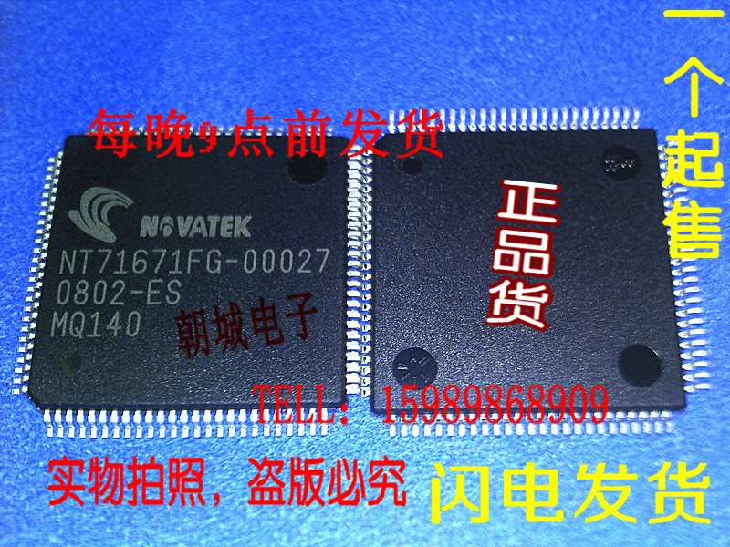 Sincere letter NT71671FG-00027 chip liquid crystal 12