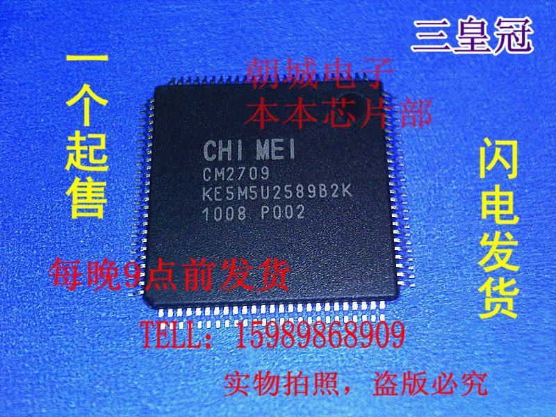 chip liquid crystal CM2709 B2K KE5M5U2589B2K