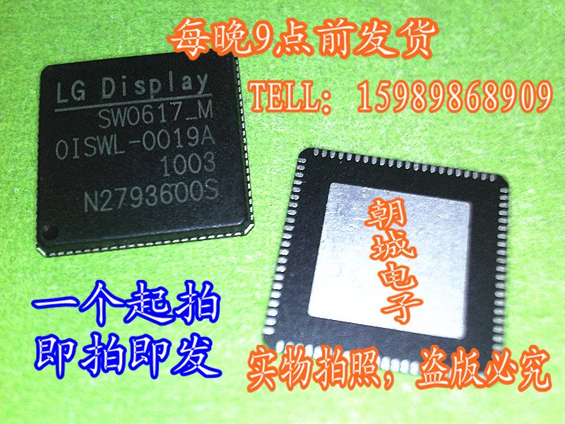 Chip IC screen SW0617-M SW0617 liquid crystal