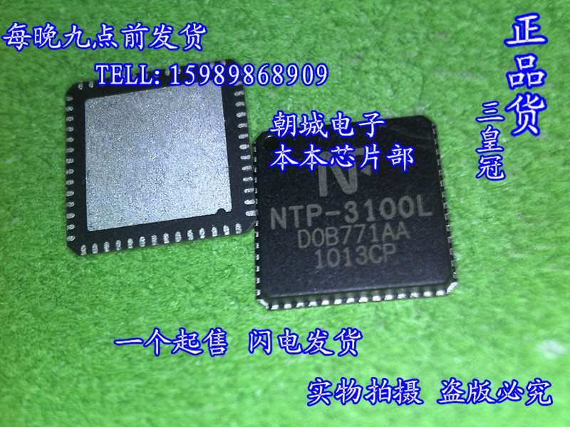NTP-3100L hold