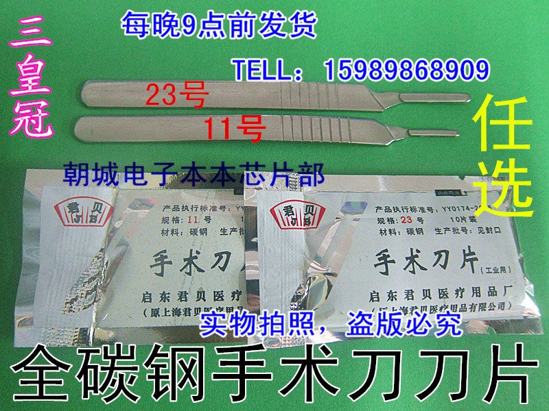 exceed PCB hard maintenance burin circuit board special knife handle knife burin art design + 10 razor blade
