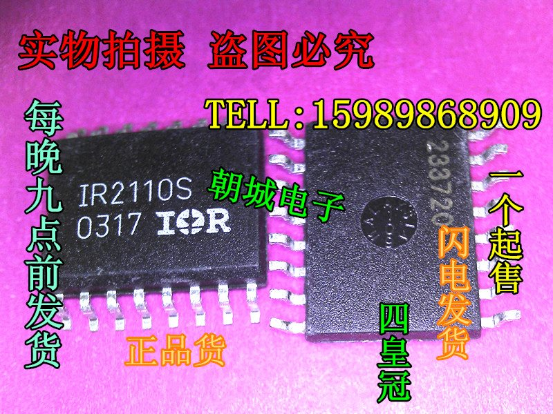Foot two sides IR2110S SOP-16