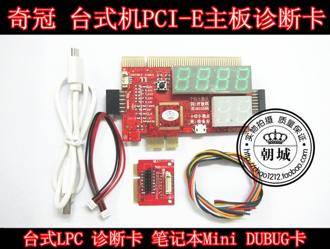PCI-E machine strange coronal table advocate board Mini DUBUG jotter diagnostic card LPC diagnostic card table gets stuck