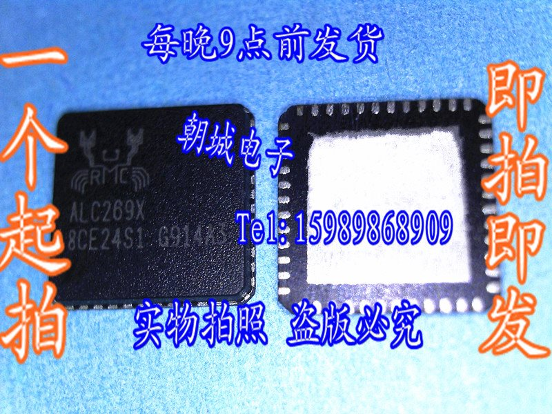 Chip card sound has price ALC269X QFN 2012*
