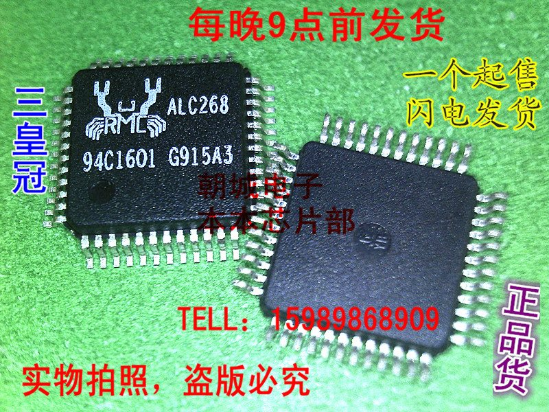 ALC268 QFP and QFN enclosed two kinds next asking the specification