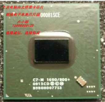 Monopolistic C7-M 1200/800+ 1200/400 VIA BGA CPU one