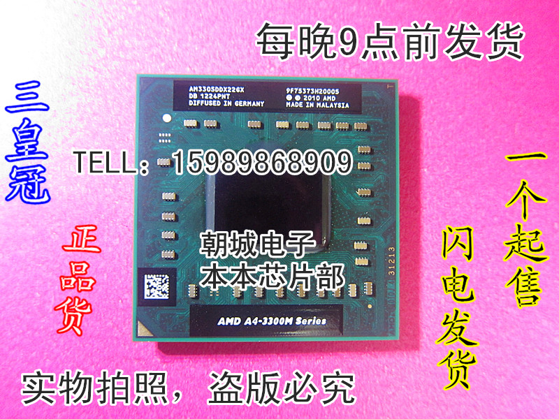 A4-3400M AMD A4-3300M AM3305DDX22GX CPU tested
