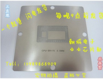 CPU 0.4MM 90*90 7 net steel I5-3317U SR0