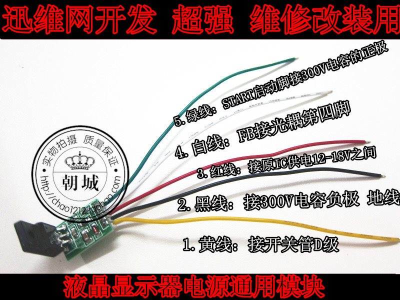 Exceed strong liquid crystal power source board all-purpose power source module all-purpose module current power supply contains monitor switch canal